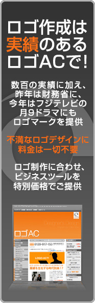 ロゴマークデザインのロゴAC